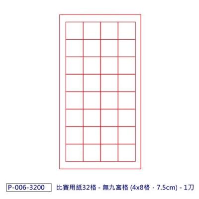 中華筆莊 書法 32格 比賽用紙100入-有九宮4x8格