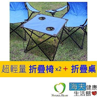 超輕量易攜帶超值折疊桌椅組 1桌2椅(R0066/7)