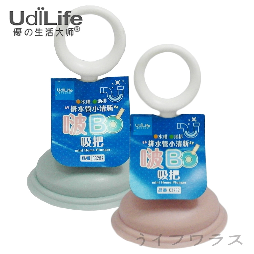 UdiLife 啵啵水管疏通吸把-2入組