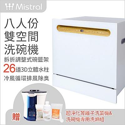 美寧最新8人份洗碗機JR-8A9304(贈:美寧超淨化洗菜機+美寧洗滌組*1到府基本安裝)