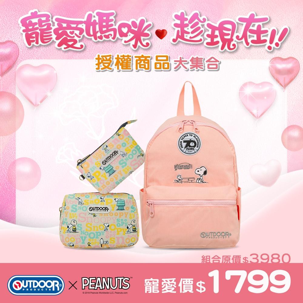 【OUTDOOR】後背包+化妝包+三層零錢包-1799 AWOD211799A