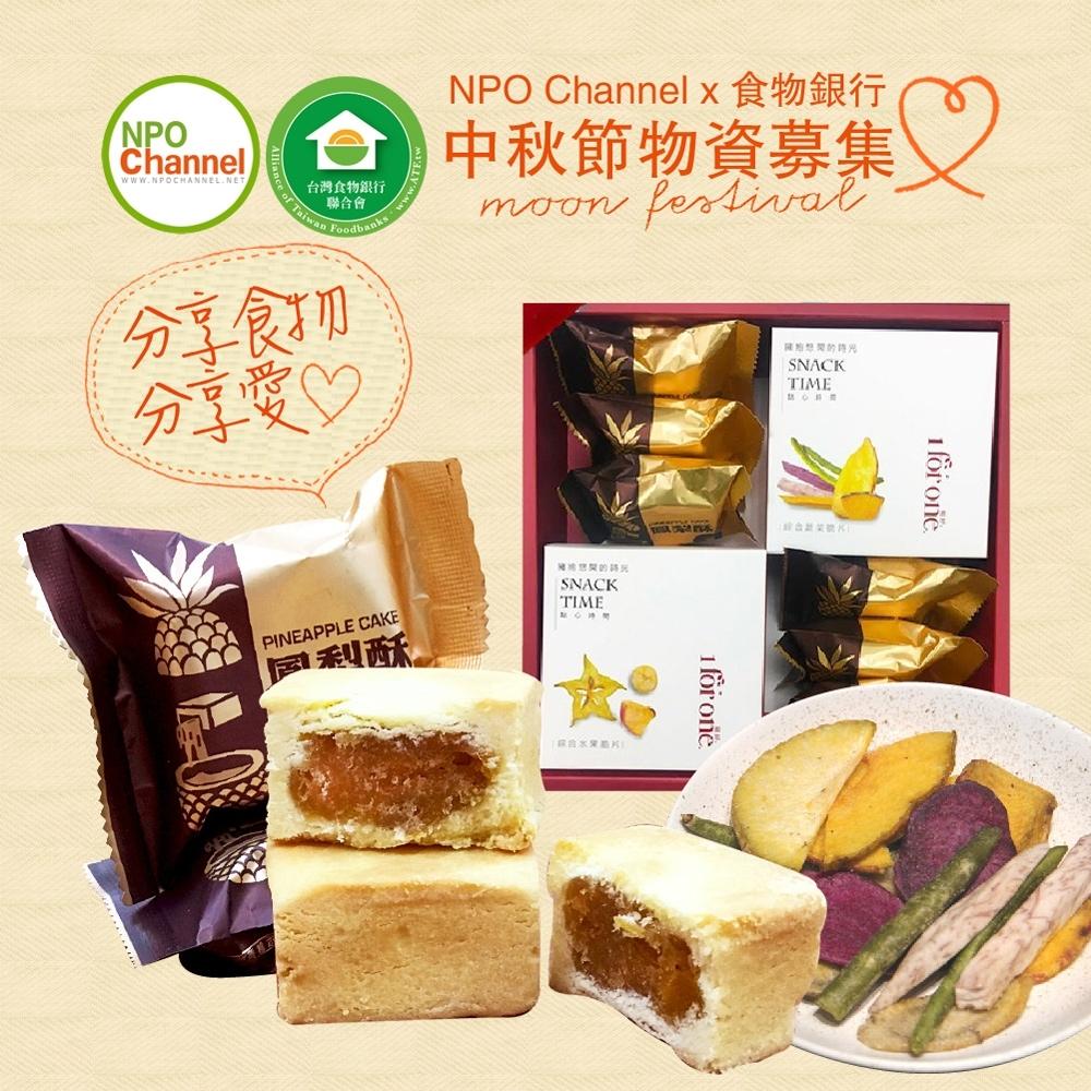 NPOchannelx食物銀行聯合會‧集食送愛-好旺蔬果風味禮盒(購買者本人將不會收到商品)