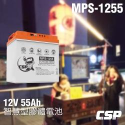 【CSP進煌】MPS1255智慧型膠體電池12V55Ah /點燈 照明 風扇 手機充電