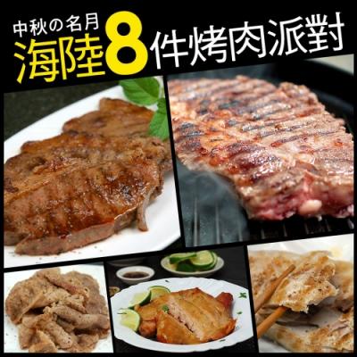 築地一番鮮-中秋烤肉犇派對8件組(約4-6人份/約2kg)免運組