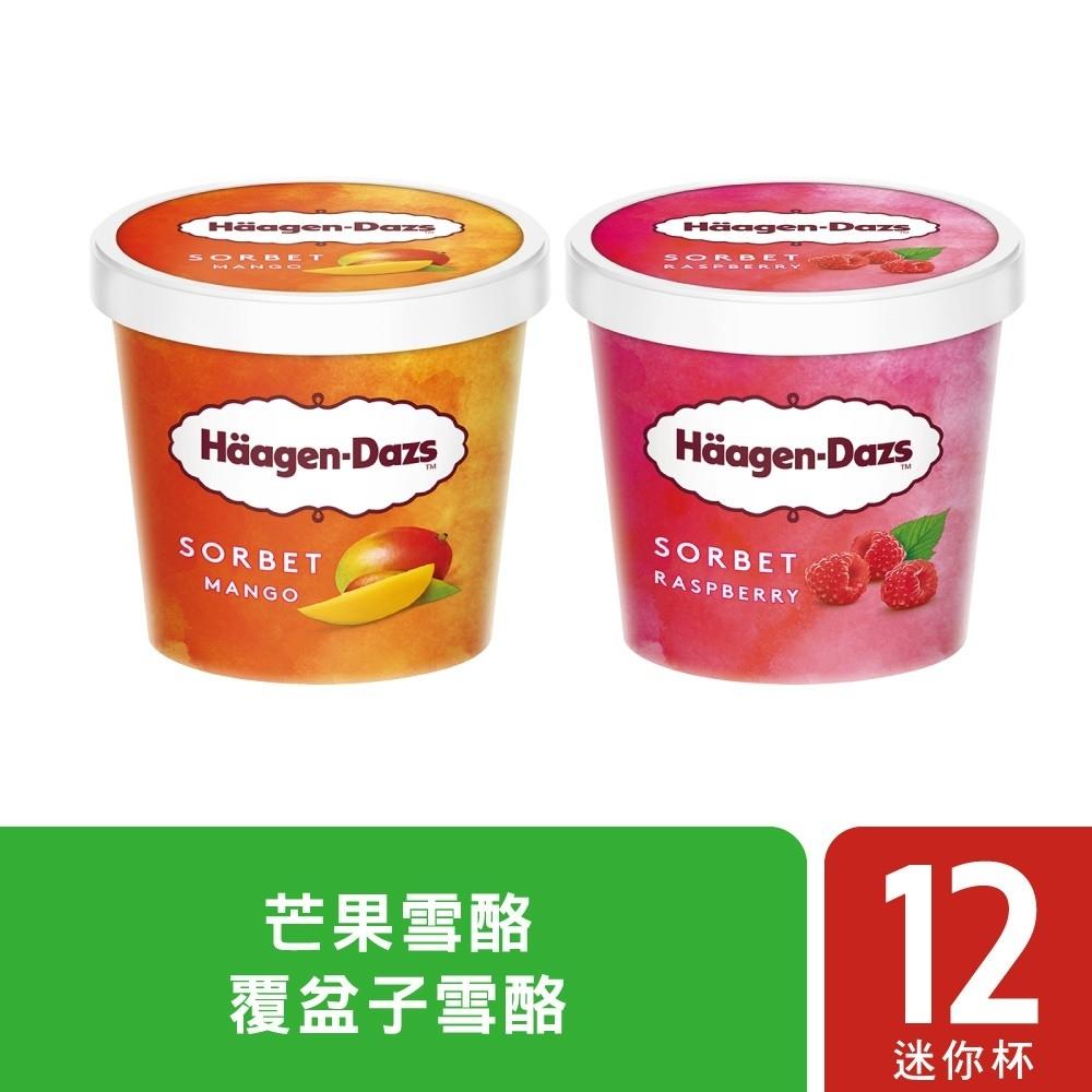 哈根達斯 仲夏水果迷你杯12入組(芒果雪酪/覆盆雪酪各6)