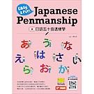 日語五十音這樣學:Easy & Fun Japanese Penmanship