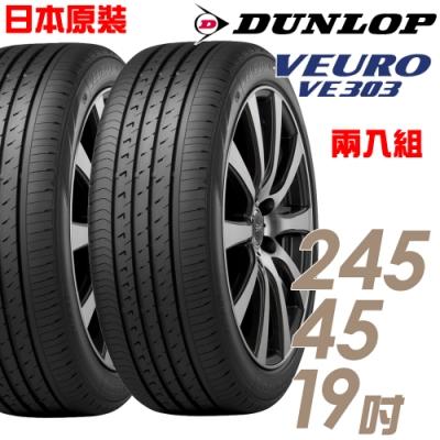 【DUNLOP 登祿普】VE303 舒適寧靜輪胎_二入組_245/45/19(VE303)