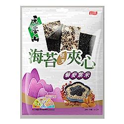 元本山 海苔堅果夾心藜麥紫米風味(40g)
