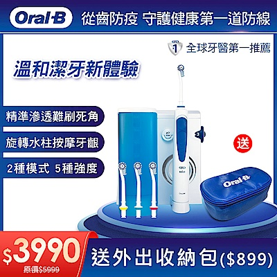 德國百靈Oral-B-高效活氧沖牙機MD20 歐樂B