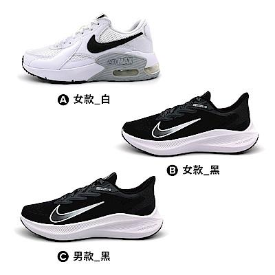 【時時樂限定】NIKE 慢跑休閒鞋 男女(三款任選)