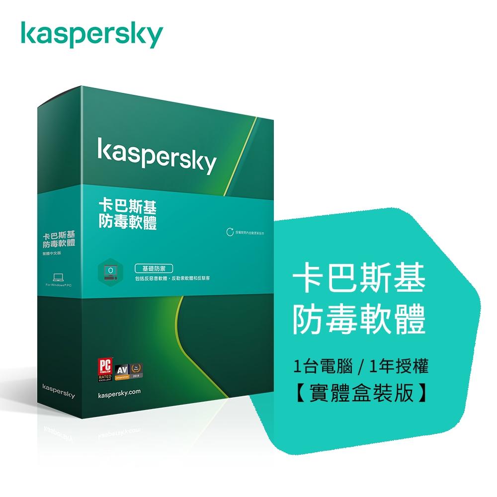 卡巴斯基 防毒軟體2021 (1台電腦/1年授權)