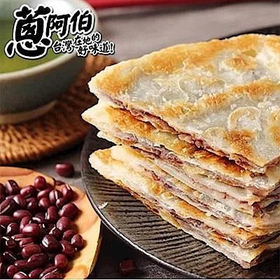 蔥阿伯 紅豆酥餅(110g*5片,共兩包)