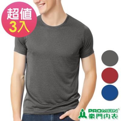 [時時樂限定] PROMAN豪門 陽離子吸濕排汗圓領短袖衫-3件組(三色可選)