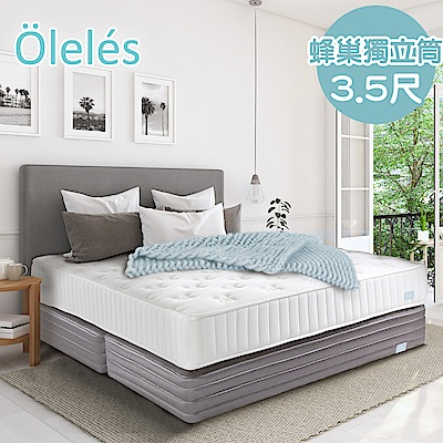 Oleles 歐萊絲 蜂巢式獨立筒 彈簧床墊-單人3.5尺