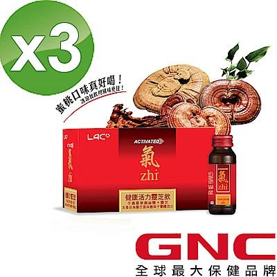 GNC健安喜 LAC「氣」健康活力靈芝飲 8瓶/盒X3