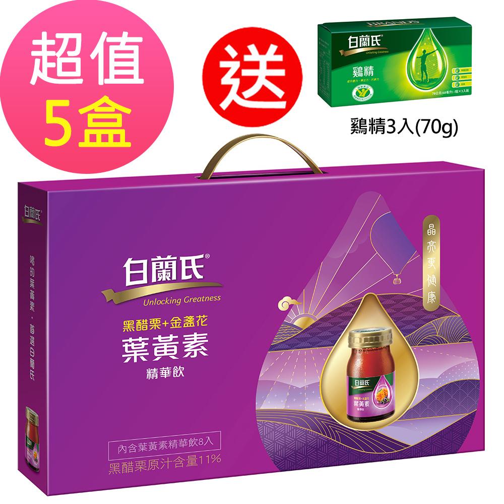 白蘭氏 黑醋栗+金盞花葉黃素精華飲 禮盒-附提把 5盒組(60ml/瓶 x 8瓶 x 5盒)