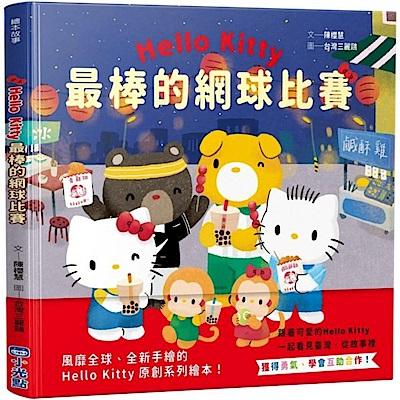 【Hello Kitty系列繪本2】最棒的網球比賽......