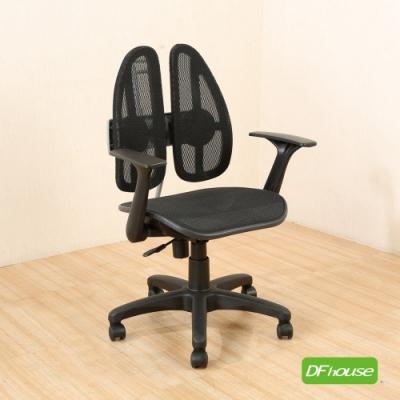 《DFhouse》伯納-全網透氣專利人體工學辦公椅-黑色 60*60*96-108
