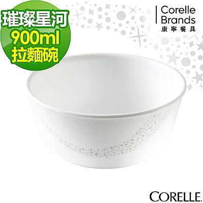 CORELLE康寧 璀璨星河900ml拉麵碗