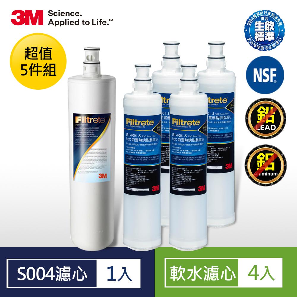 3M S004淨水器濾心+樹脂濾心4入超值5件組