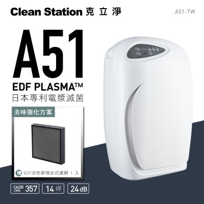 克立淨 9-14坪 專利電漿滅菌空氣清淨機 A51-TW