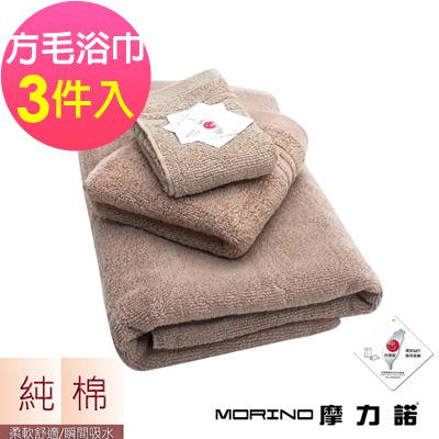 (超值3條組)純棉飯店級素色緞條方毛浴巾-咖啡 MORINO