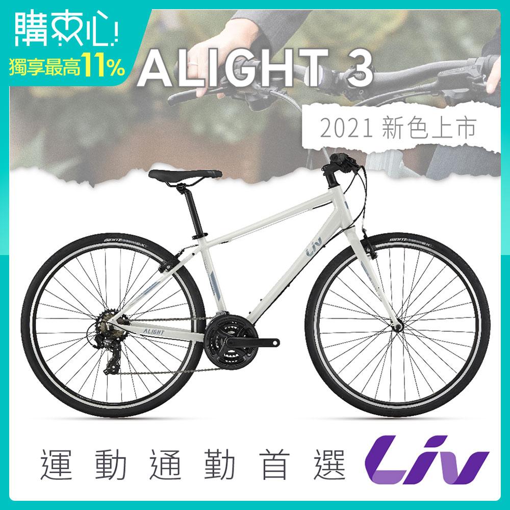 Liv ALIGHT 3 女性都會運動健身車(2022年式)