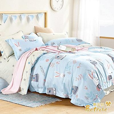 Betrise萌萌兔寶  特大 3M專利天絲吸濕排汗八件式鋪棉兩用被床罩組