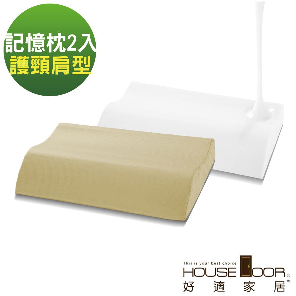 House Door 日本大和防蹣抗菌表布 親膚涼感釋壓記憶枕 護頸肩型 2入