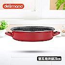 西班牙DELIMANO 琺瑯瓷無油烹調不沾鍋(雙耳燉烤鍋-28cm)
