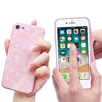 VXTRA夢幻貝殼紋 iPhone SE2/8/7 4.7吋 共用 高顏質雙料手機殼 有吊飾孔(糖霜粉)