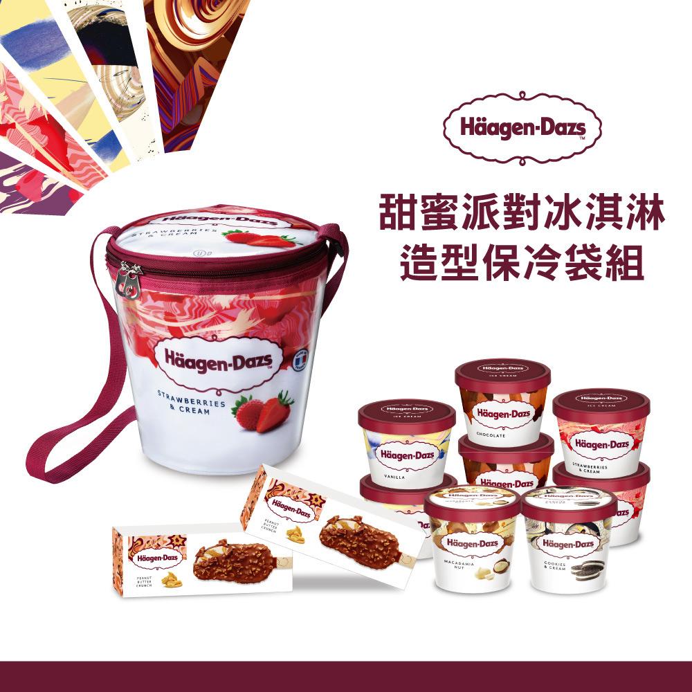 哈根達斯-甜蜜派對冰淇淋造型保冷袋10入組(花生醬/草莓/香草/巧克力/夏果/淇巧)