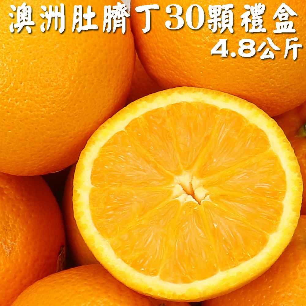 愛蜜果 澳洲肚臍丁30顆禮盒/約4.8公斤(柳橙)