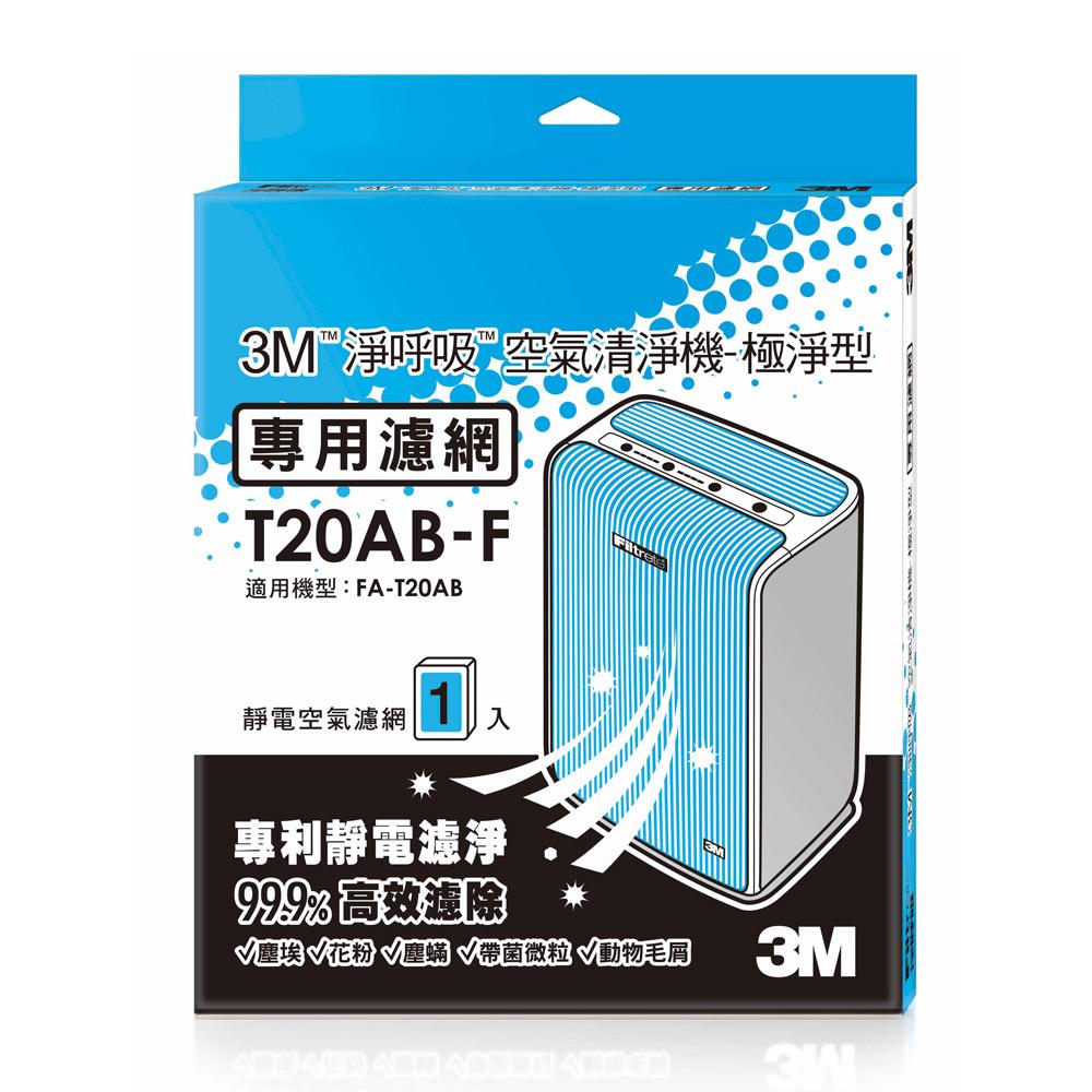 3M淨呼吸極淨型10坪空氣清淨機FA-T20AB專用濾網(濾網型號:T20AB-F)