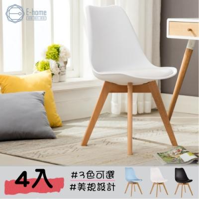 E-homeEMSB北歐經典造型軟墊櫸木腳餐椅 三色可選四入組