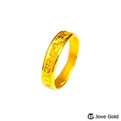 Jove Gold 漾金飾 六字真言黃金女戒指