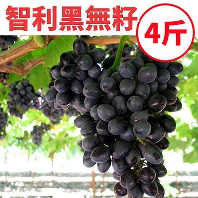 [甜露露]智利黑無籽葡萄4斤禮盒
