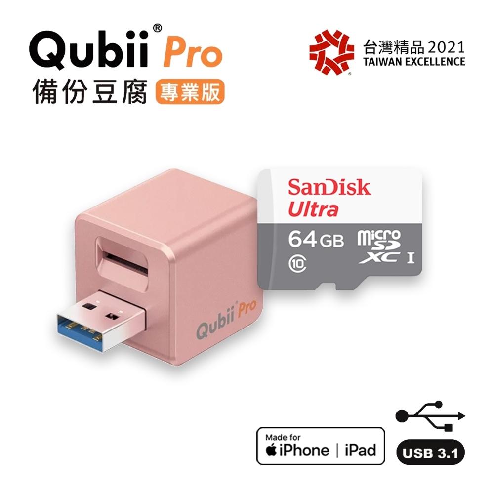 【蘋果專用】QubiiPro備份豆腐專業版 玫瑰金 附SanDisk 64G公司貨