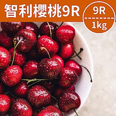 [甜露露] 智利櫻桃9R 1kg(30mm)