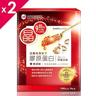 UDR頂級晶鑽燕窩魚子膠原胜太x2盒(20包/盒)+蔓越莓膠原粉隨身包(3包)