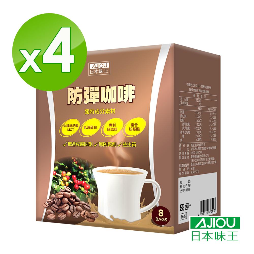 日本味王 防彈咖啡 四盒組(8包/盒)x4盒