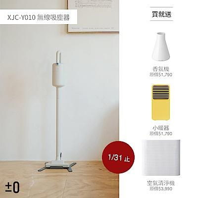 正負零±0 無線吸塵器 XJC-Y010 (白色)