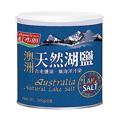 紅布朗 澳洲天然湖鹽(300g)