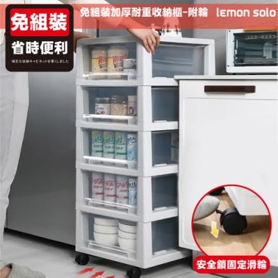 [限時下殺]lemonsolo免組裝加厚耐重收納櫃-附輪(四層)