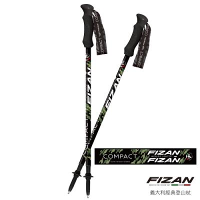 【義大利 FIZAN】超輕三節式健行登山杖2入特惠組 綠迷彩
