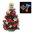 摩達客 迷你1尺(30cm)金星紅果黑色聖誕樹+LED20燈彩光電池燈