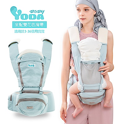 YoDa 全配花色透氣儲物座椅式揹帶