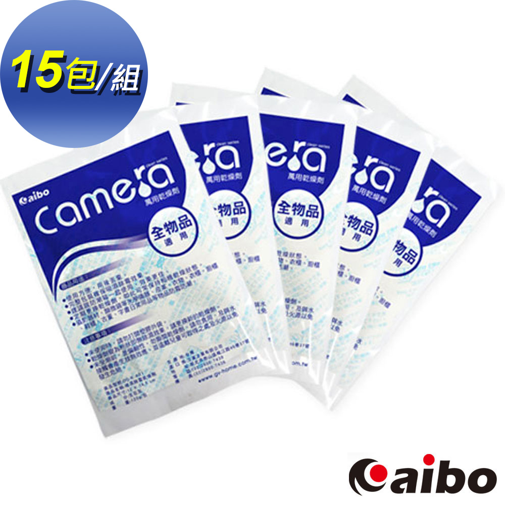 aibo CAMERA萬用乾燥劑(台灣製)-15包入
