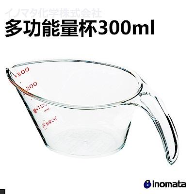 inomata 多功能量杯-300ml