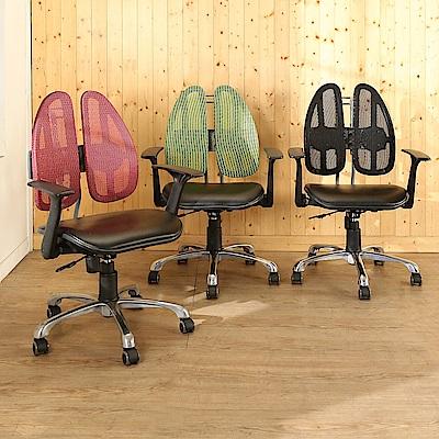 BuyJM蓋比專利雙背皮面鋁腳PU輪人體工學椅/電腦椅-免組